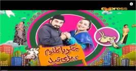 Bakri Eid Id 3
