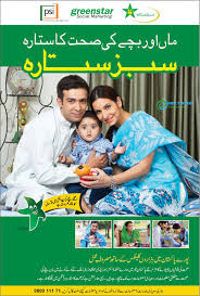 family planning pakistan